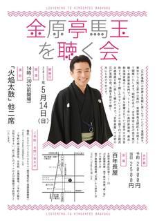 170514馬玉を聴く会チラシ画像 - コピー.jpg