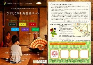 officetemplate_2ori_B5_yoko サロンチラシ表.jpg